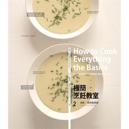 極簡烹飪教室(2):海鮮、湯與燉煮類[88折]11100776800