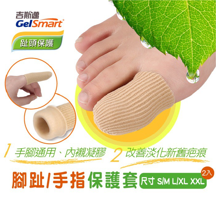 Gelsmart腳趾/手指內襯凝膠保護套-2入
