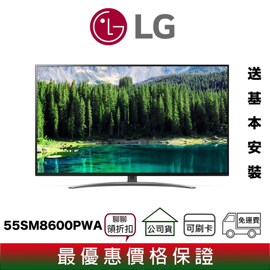 LG 樂金 55SM8600PWA 55吋 4K HDR 智慧聯網 電視