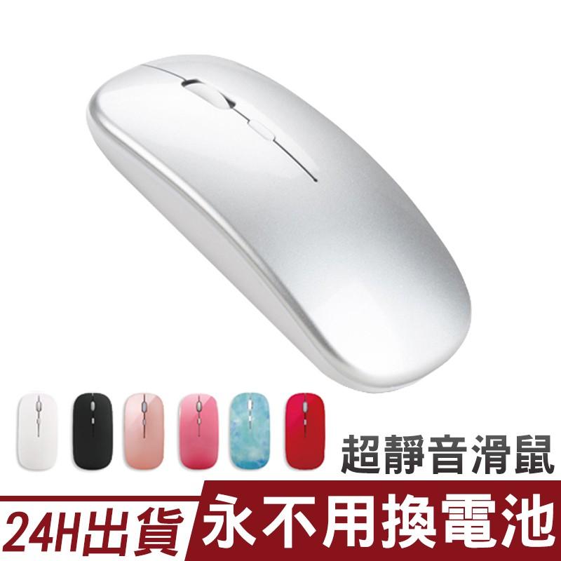 【無線滑鼠】可充電的無線滑鼠 靜音無線滑鼠 超多色可選 極致安靜台灣發貨【C1-00134】