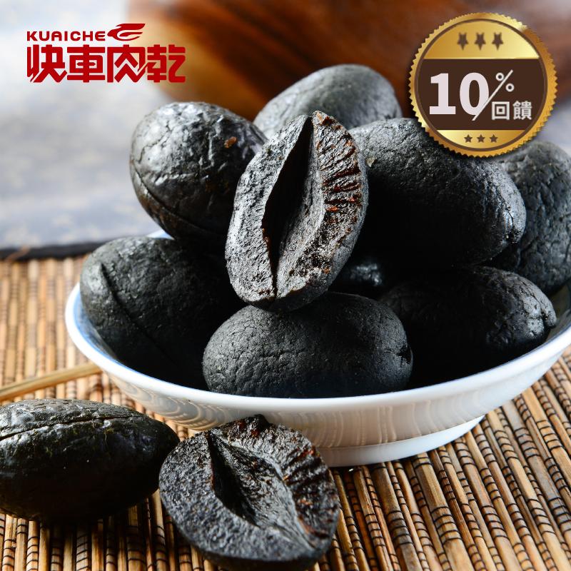 【快車肉乾】 H16無核黑橄欖  (260g/包)◎6/1~6/30全店10%回饋◎