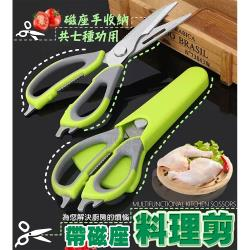 (2個1組) 帶磁座料理剪 食材剪