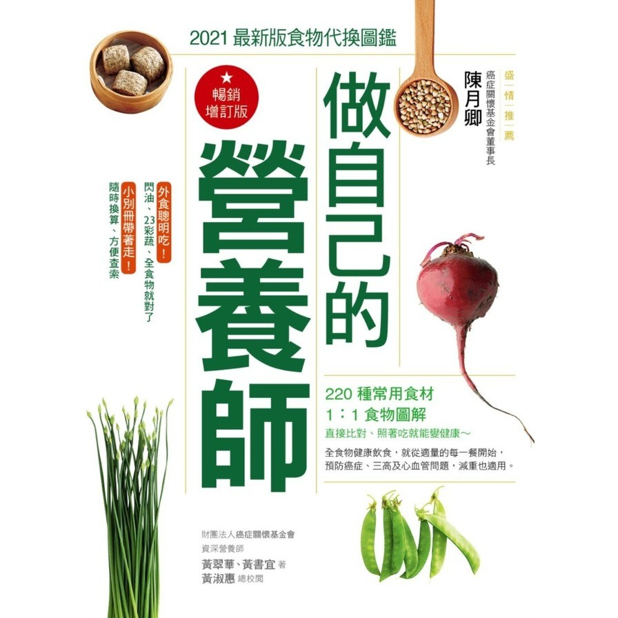 做自己的營養師(暢銷增訂版):2021最新版食物代換圖鑑(黃翠華/黃書宜)