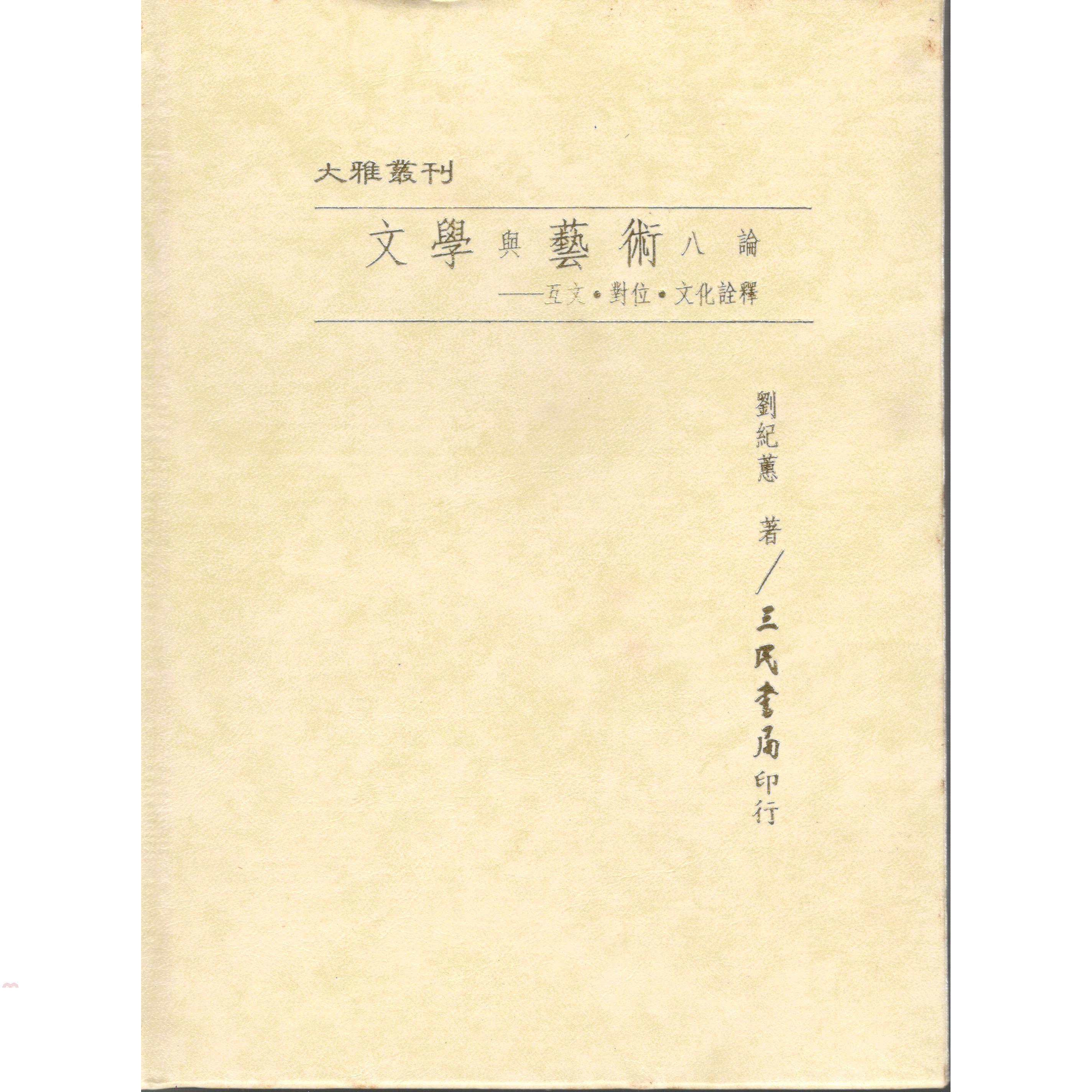 《三民》文學與藝術八論:互文‧對位‧文化詮釋(精)(精裝)[79折]
