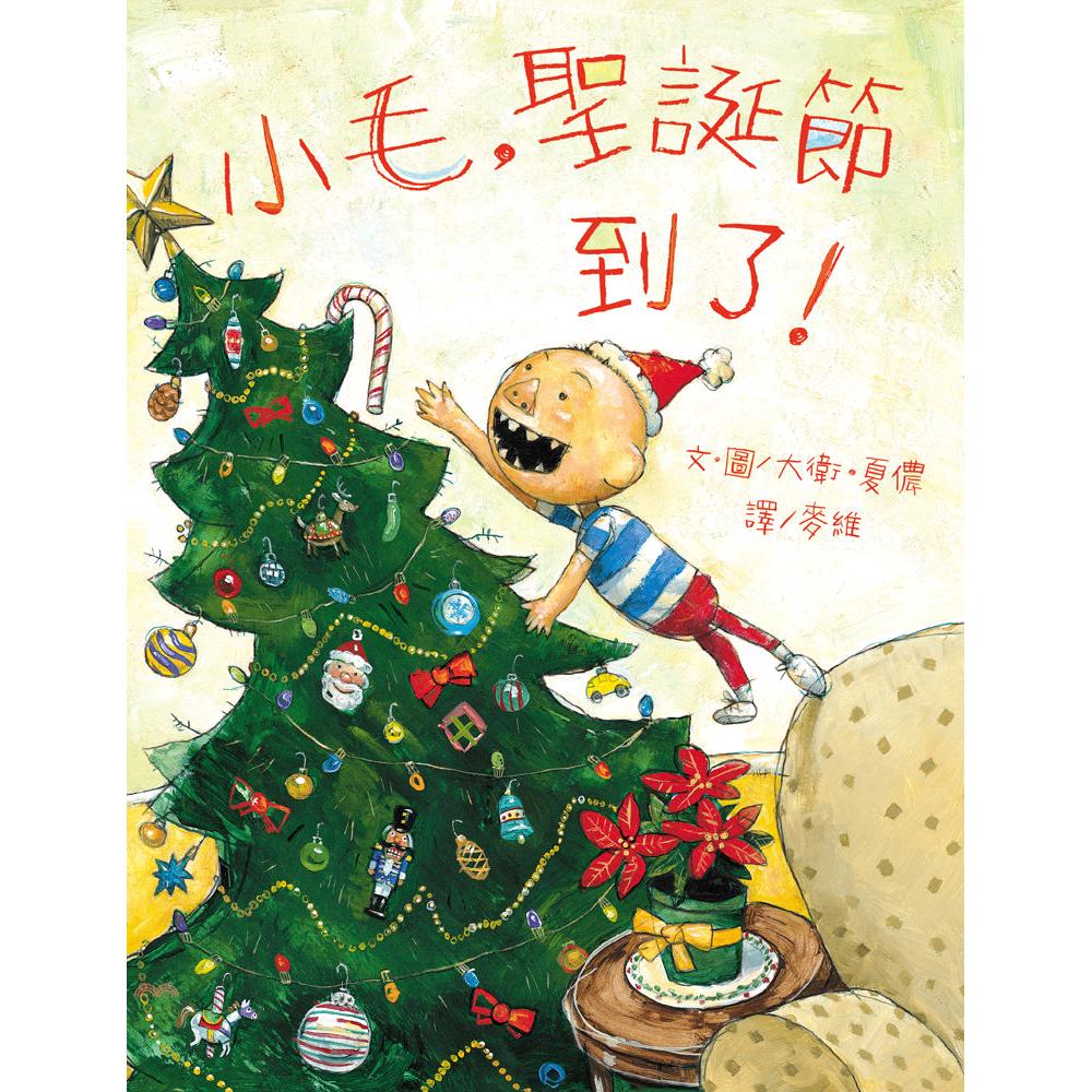 《維京國際》小毛,聖誕節到了!(精裝)[78折]