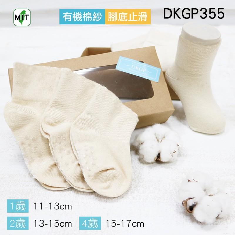 《DKGP355》有機棉寬口童襪 健康有機棉 寬口無痕 腳底止滑 童襪 短襪