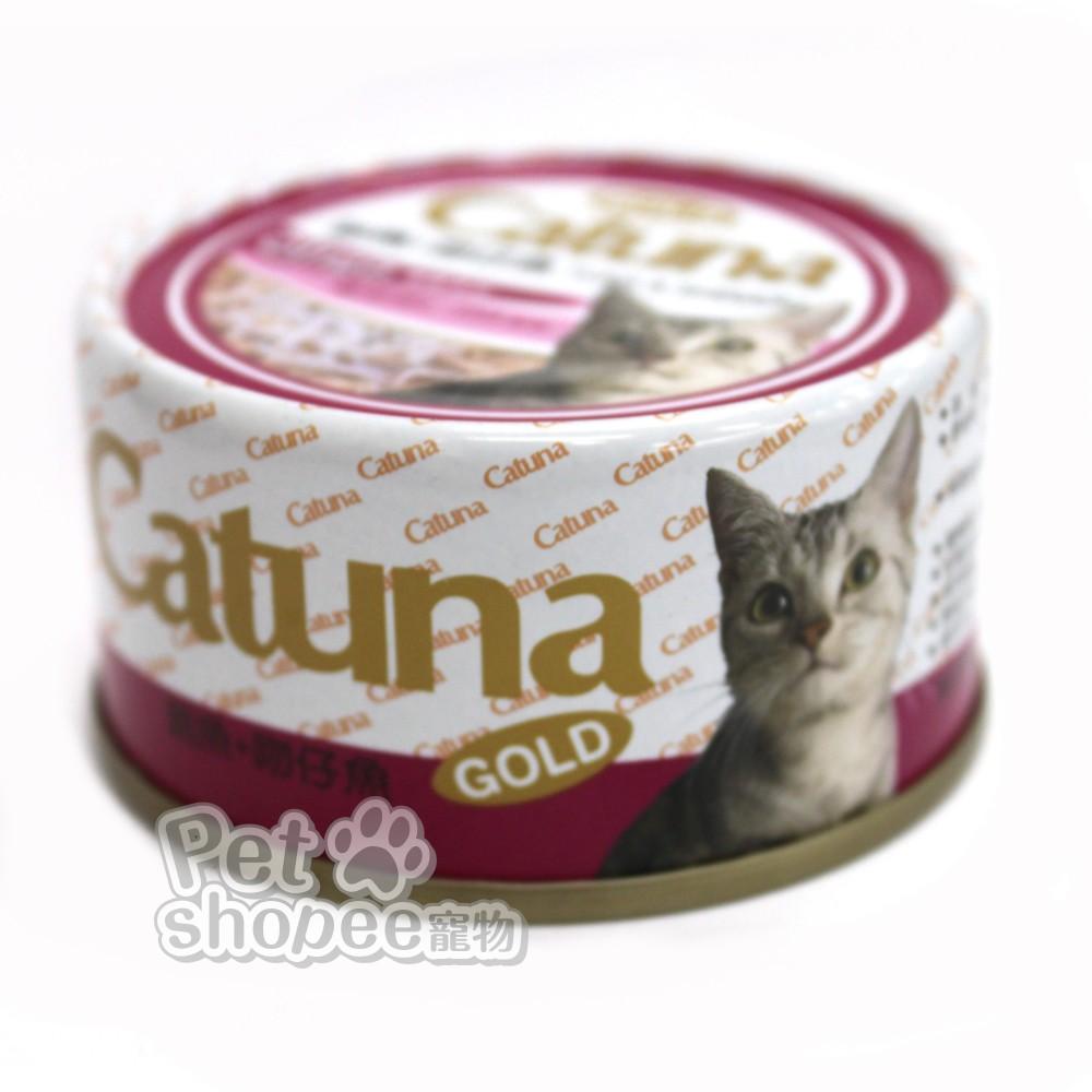 Catuna 開心金罐 貓罐【2021新包裝】