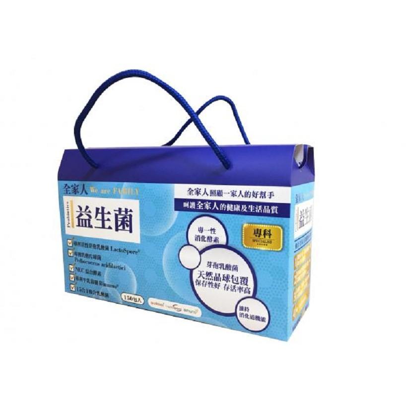 全家人益生菌分解酵素粉包(2.5gX150包/盒)