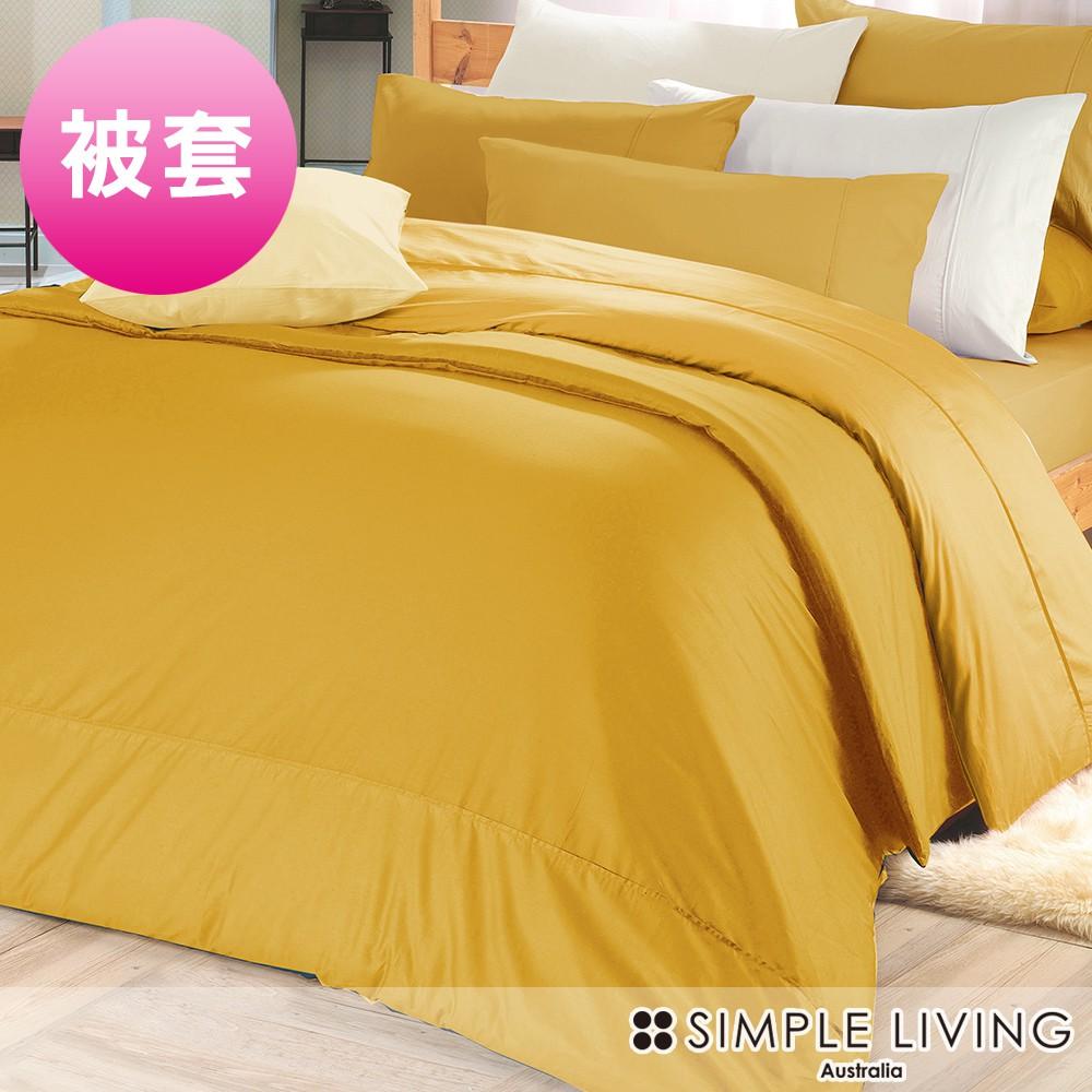 澳洲Simple Living 300織台灣製純棉被套(活力黃)