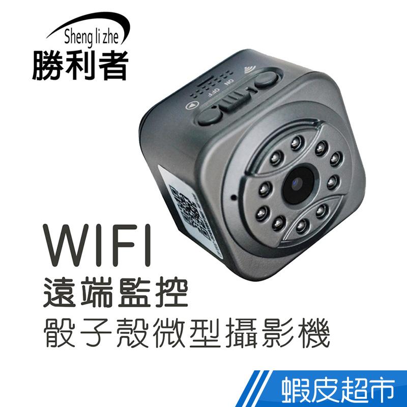 骰子殼WIFI遠端監視攝影機 高清FULL HD 1080P 自帶熱點 APP無線遙控 骰子殼微型攝影機 廠商直送 現貨