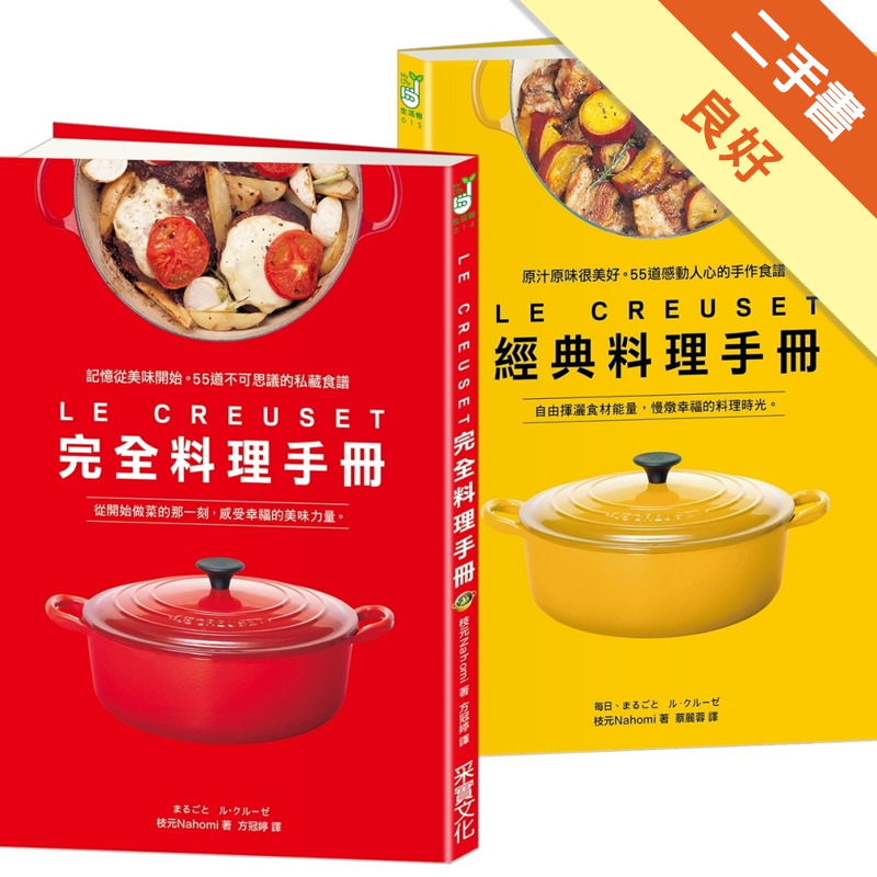 LE CREUSET鑄鐵鍋完全料理 ╳ 經典料理手冊[二手書_良好]6080