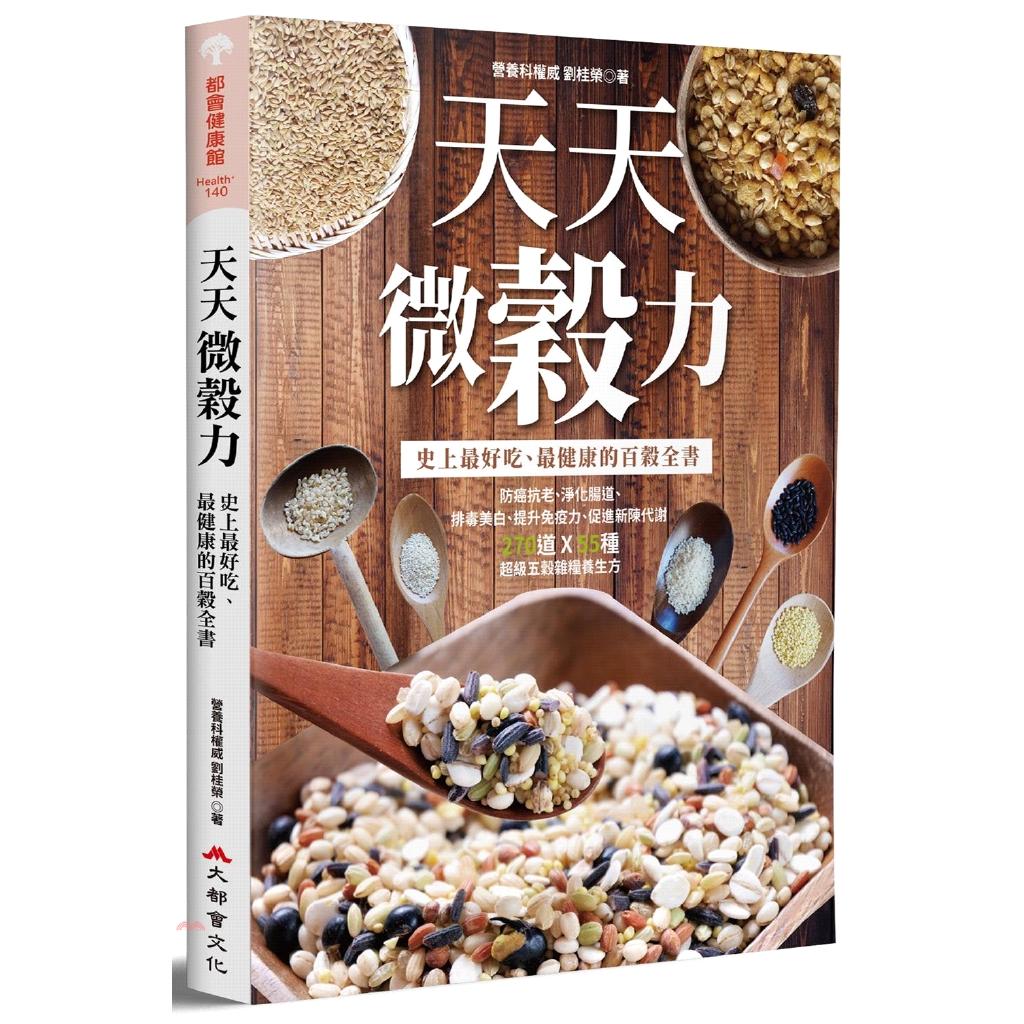 《大都會文化》天天微穀力:史上最好吃、最健康的百穀全書[79折]