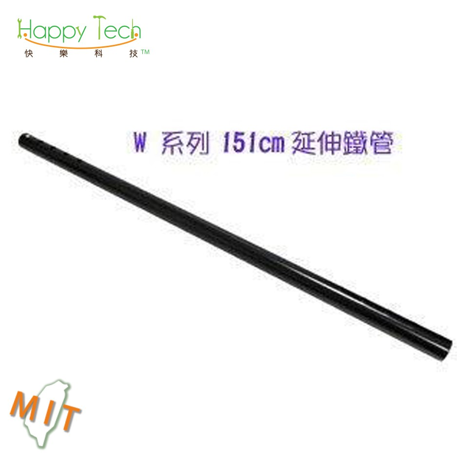 【HappyTech】W系列電視懸吊架 151cm 延伸管