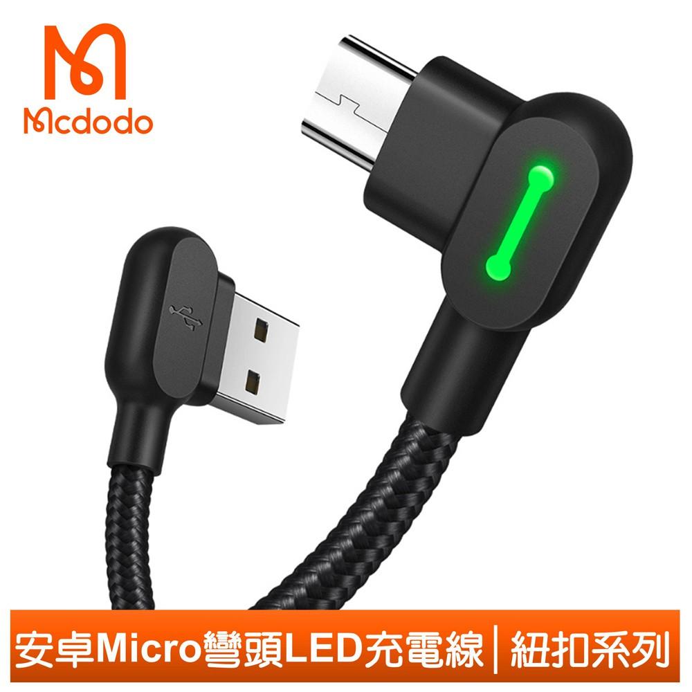 Mcdodo 安卓MicroUSB充電線傳輸線編織線 LED 彎頭 L型  2A快充 紐扣系列 180cm 麥多多