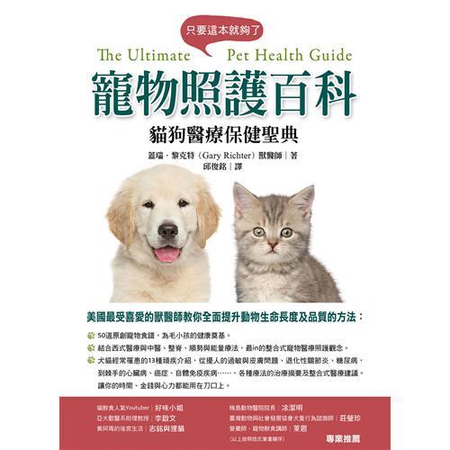 寵物照護百科:貓狗醫療保健聖典[9折]11100885136
