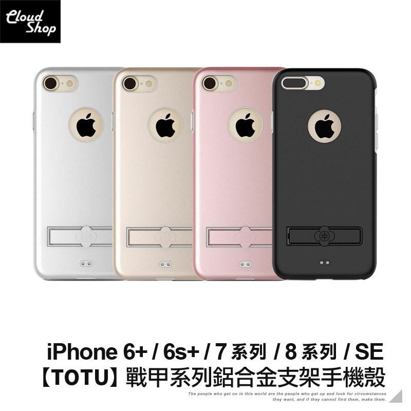 TOTU戰甲系列鋁合金支架手機殼 適用iPhone6 6s iPhone7 iPhone8 Plus SE 保護殼