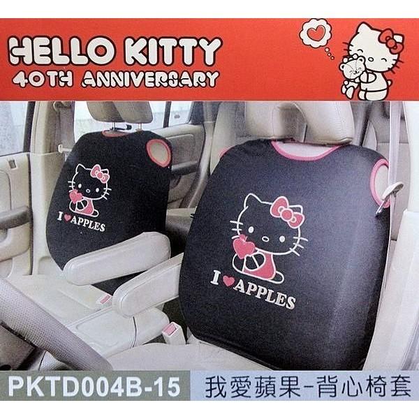 車之嚴選 cars_go 汽車用品【扶手座椅專用】Hello Kitty 我愛蘋果系列 隱藏式拉鍊 汽車背心椅套(2入)