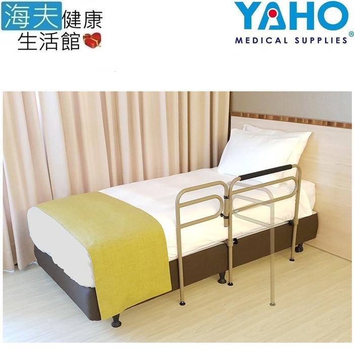 【海夫健康生活館】耀宏 護欄 旋轉式 床邊架(YH300-1)