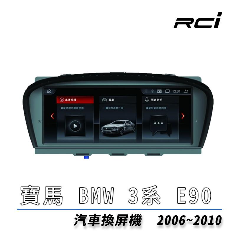 【CONVOX】BMW E90 06-10年 原車有螢幕 專用 8.8 吋 安卓機 藍芽 導航 8核4+64G