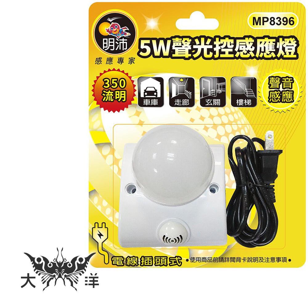 明沛 5W聲光控感應燈 MP8396 大洋國際電子