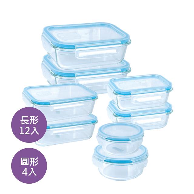 闔樂泰 芬格玻璃保鮮盒 (16件入)