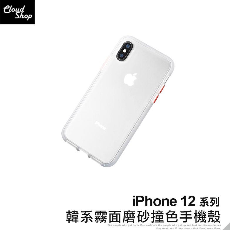 韓系霧面磨砂撞色手機殼 適用iPhone 12 Pro Max iPhone 12 mini 保護殼 防摔殼 保護套