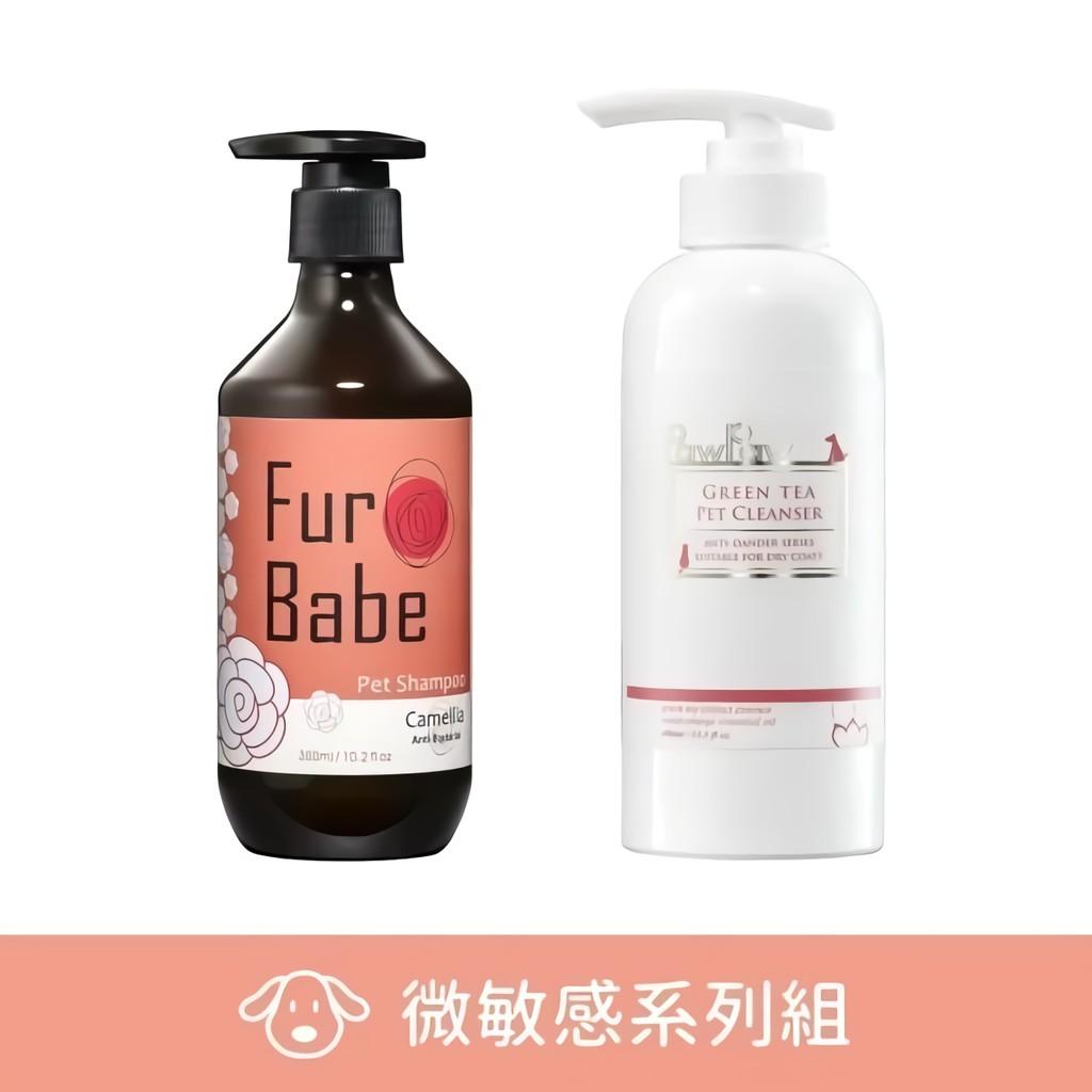 微敏感肌系列 - FurBabe山茶花 x PawPaw美人茶