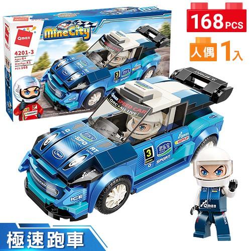 Qman啟蒙積木 男孩積木-極速跑車4201-3 日華好物