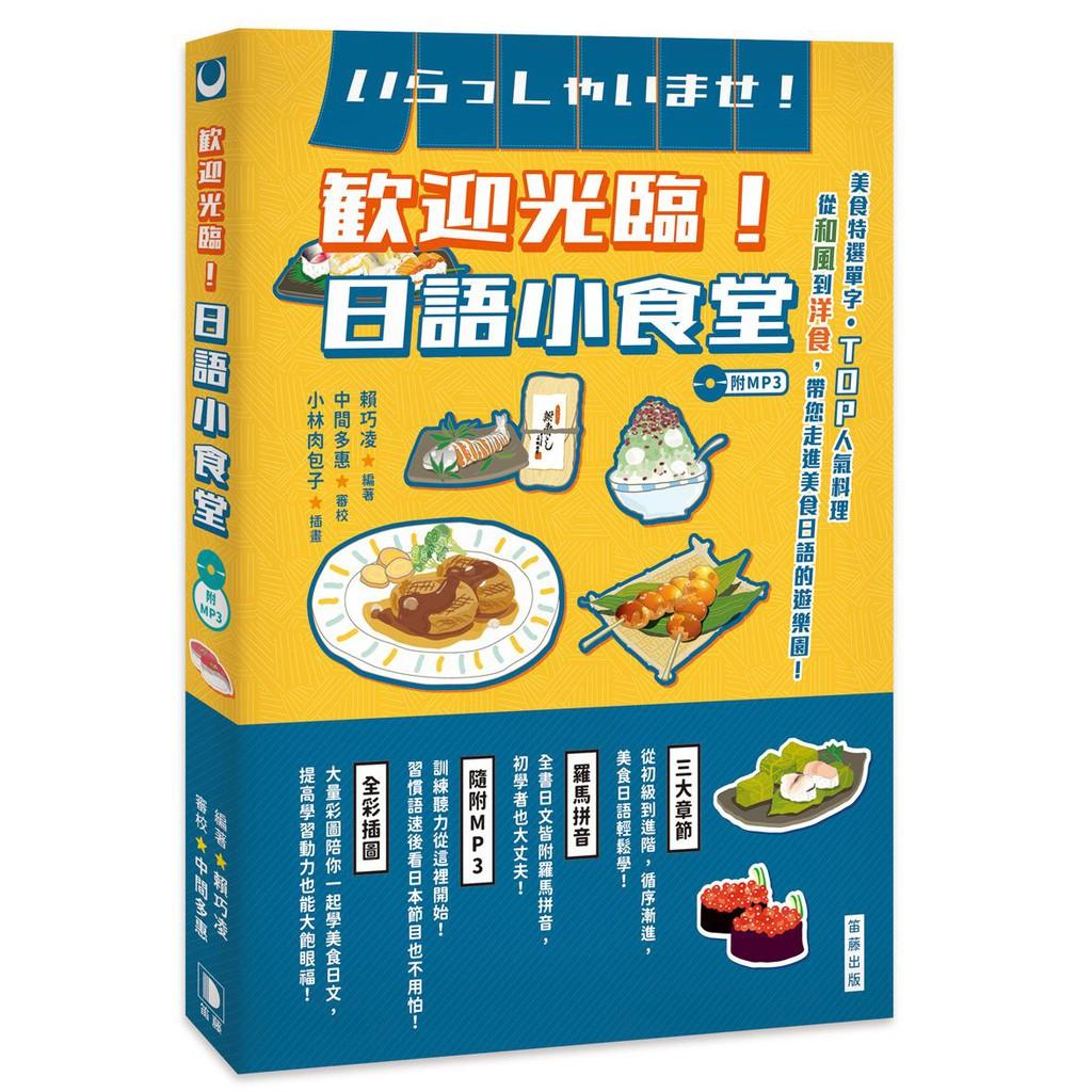 歡迎光臨!日語小食堂(附MP3)<啃書>