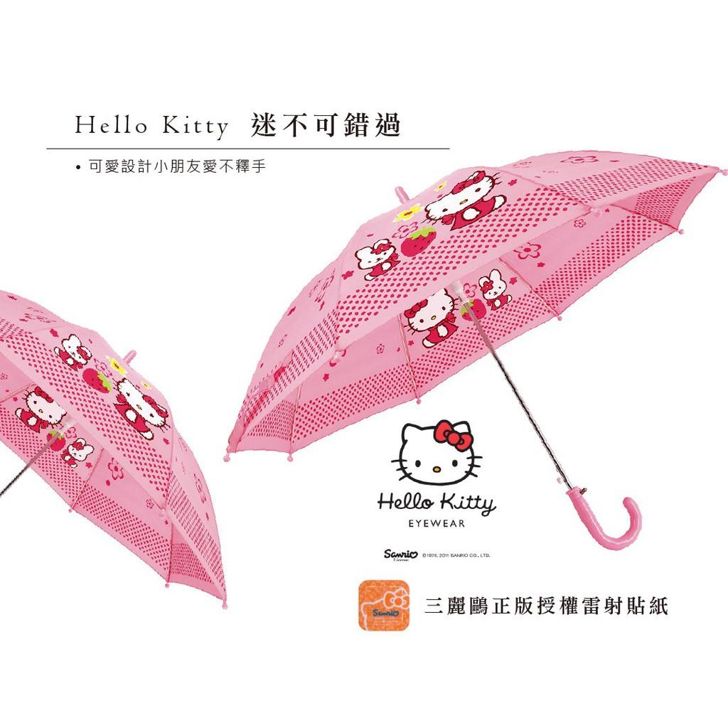 雨洋工坊x三麗鷗家族 正版授權小童傘-KITTY 草莓-70公分