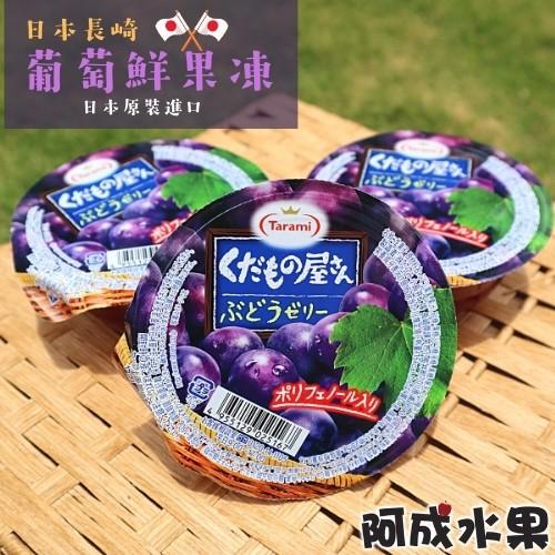 【阿成水果】日本長崎葡萄鮮果凍4盒 (160g×6個入/盒)