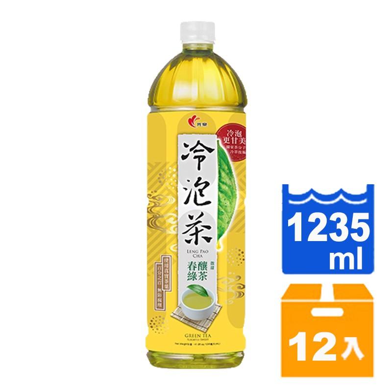 光泉 冷泡茶 春釀綠茶 微糖 1235ml (12入)/箱【康鄰超市】