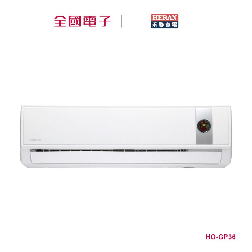 HERAN禾聯 R32變頻壁掛一對一 HO-GP36【全國電子】