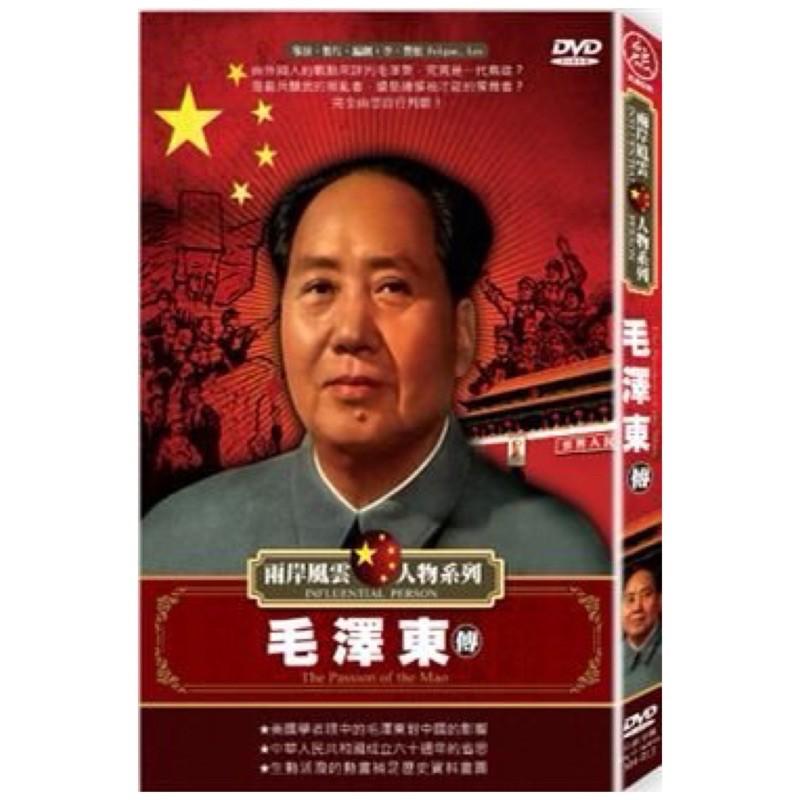 大時代名人紀錄 兩岸風雲人物系列 毛澤東傳 DVD紀錄片[收藏天地]