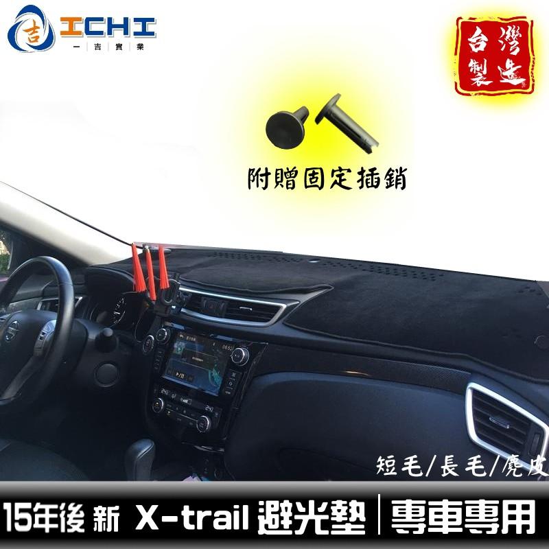 X-trail避光墊 16年後 新款 /適用於 xtrail避光墊 x-trail 避光墊 儀表墊 / 台灣製造