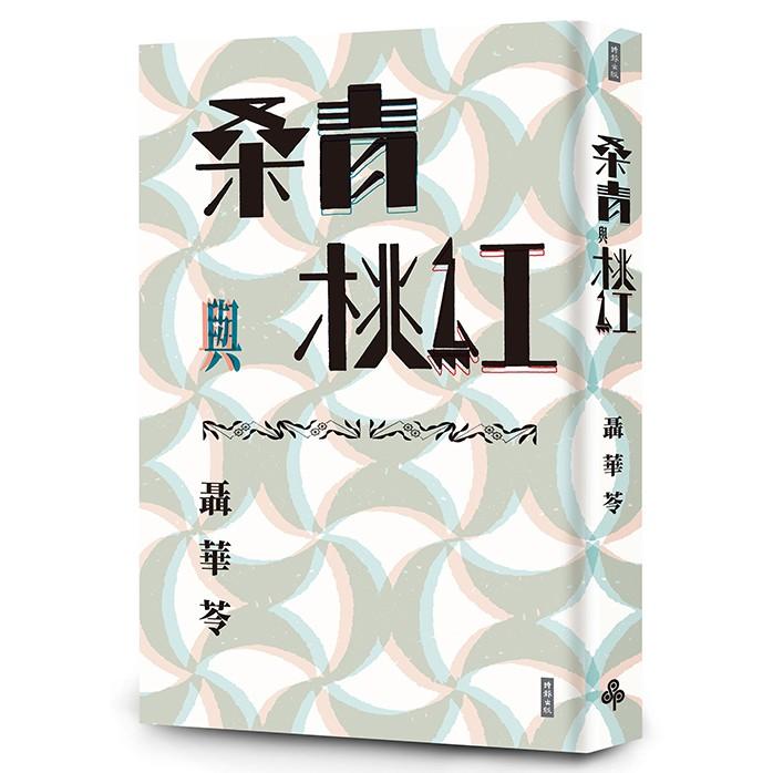 桑青與桃紅(新世紀珍藏本)/聶華苓
