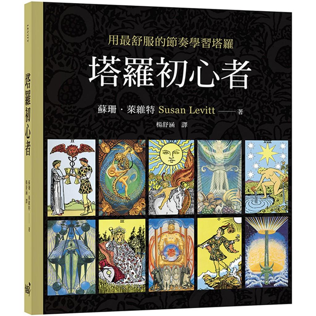 塔羅初心者 |用最舒服的方式學習塔羅 Introduction To Tarot Susan Levitt【左西購物網】