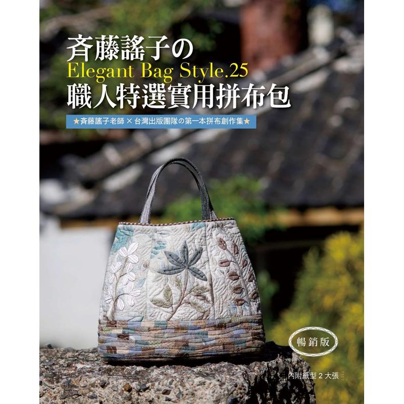 斉藤謠子的ElegantBagStyle.25:職人特選實用拼布包(暢銷版)[88折]11100919801