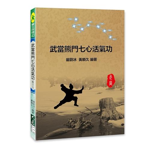 武當熊門七心活氣功(附DVD)