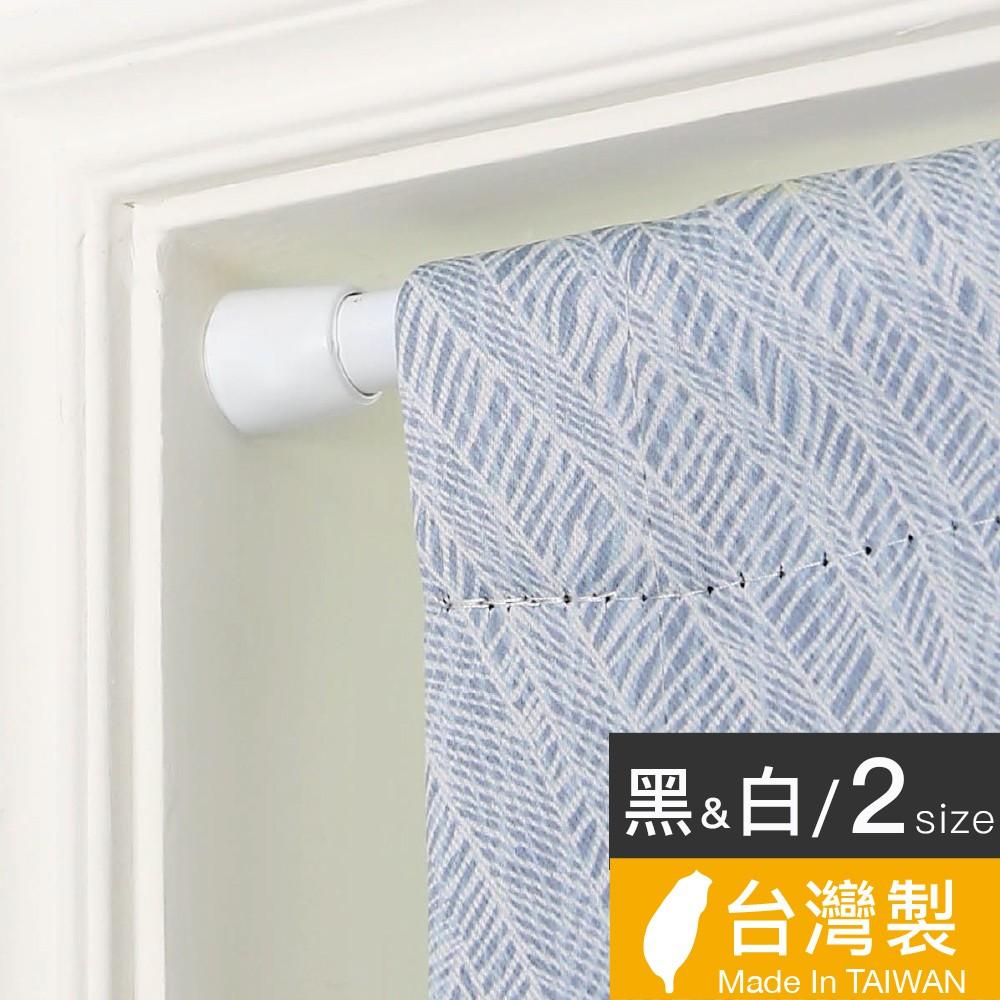 多用途伸縮桿門簾桿2色2尺寸 買一送一 台灣製Home Desyne官方直營