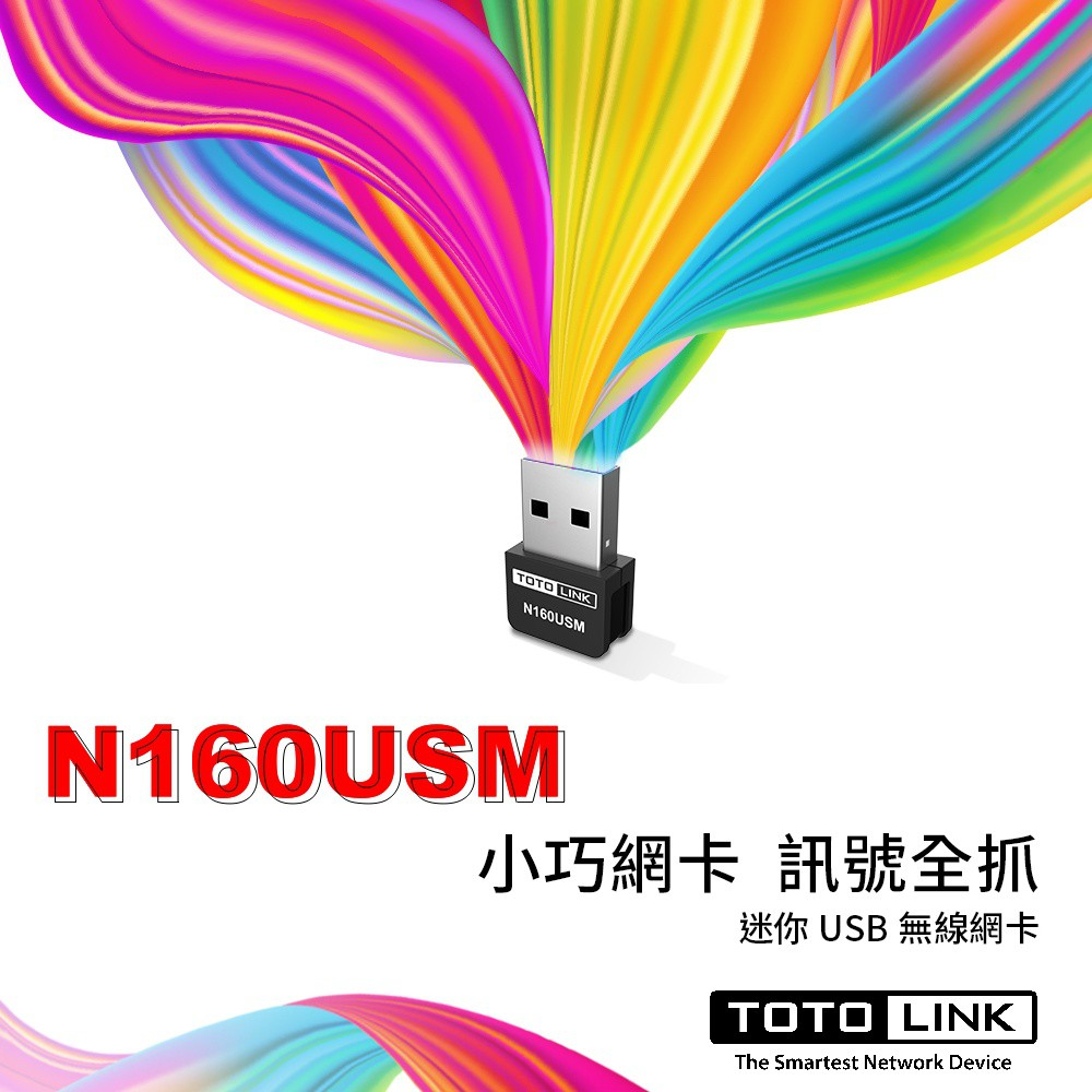 TOTOLINK N160USM【自動驅動】迷你 USB無線網卡 Wi-Fi接收器【隱藏式高增益天線.大範圍收訊】