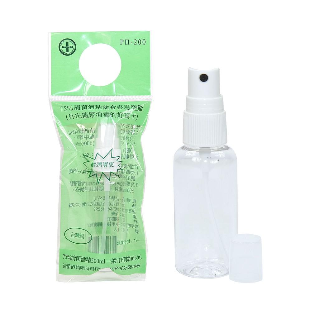 FANTASY 芬蒂思75%清菌酒精隨身專用空瓶50ML(1號瓶) 娃娃購 婦嬰用品專賣店