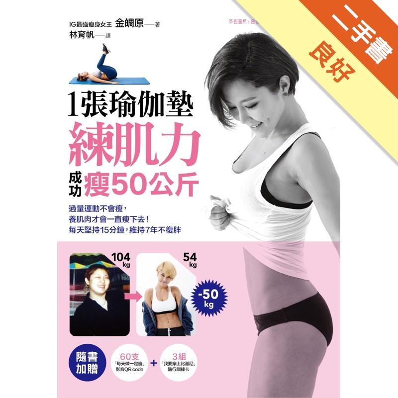 1張瑜伽墊練肌力,成功瘦50公斤:過量運動不會瘦,養肌肉才會一直瘦下去!每天堅持15分鐘,維持7年不復胖[二手書_良好]11311404880