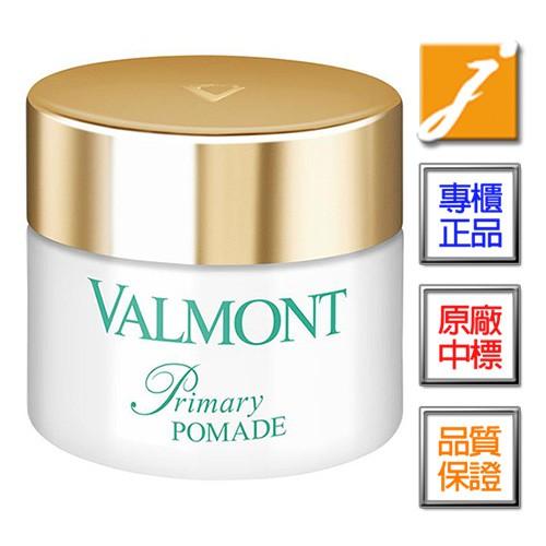 《jmakeBeauty》VALMONT法兒曼 奕舒柔敏修護脂霜(50ml)拯救極乾肌和敏弱肌填補肌膚所需脂質