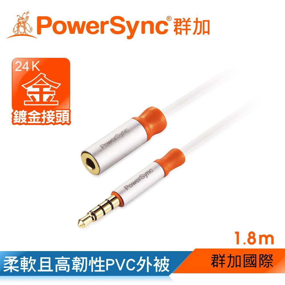 【福利品】群加 Powersync 3.5MM立體音源線公對母 延長線 (35-ERMF189)