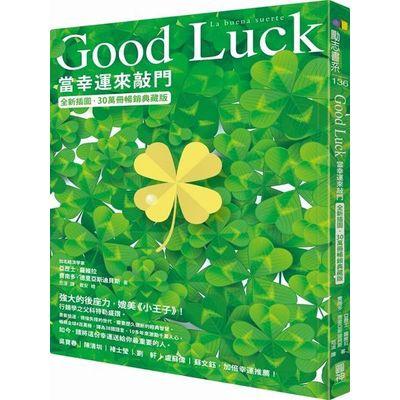 (全新插圖30萬冊暢銷典藏版)Good Luck當幸運來敲門