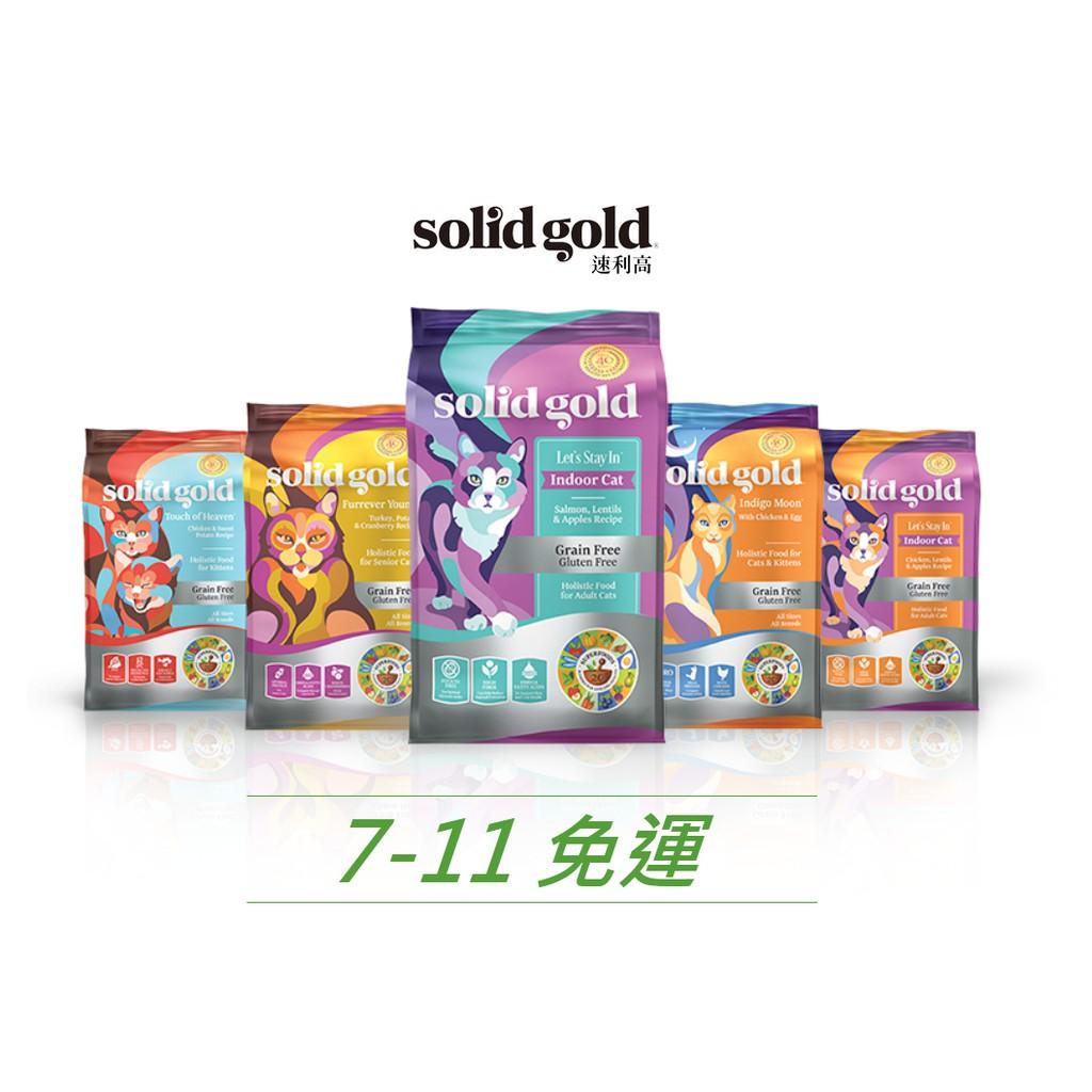 速利高 solid gold  貓 免運 WDJ推薦 全品項【特價】