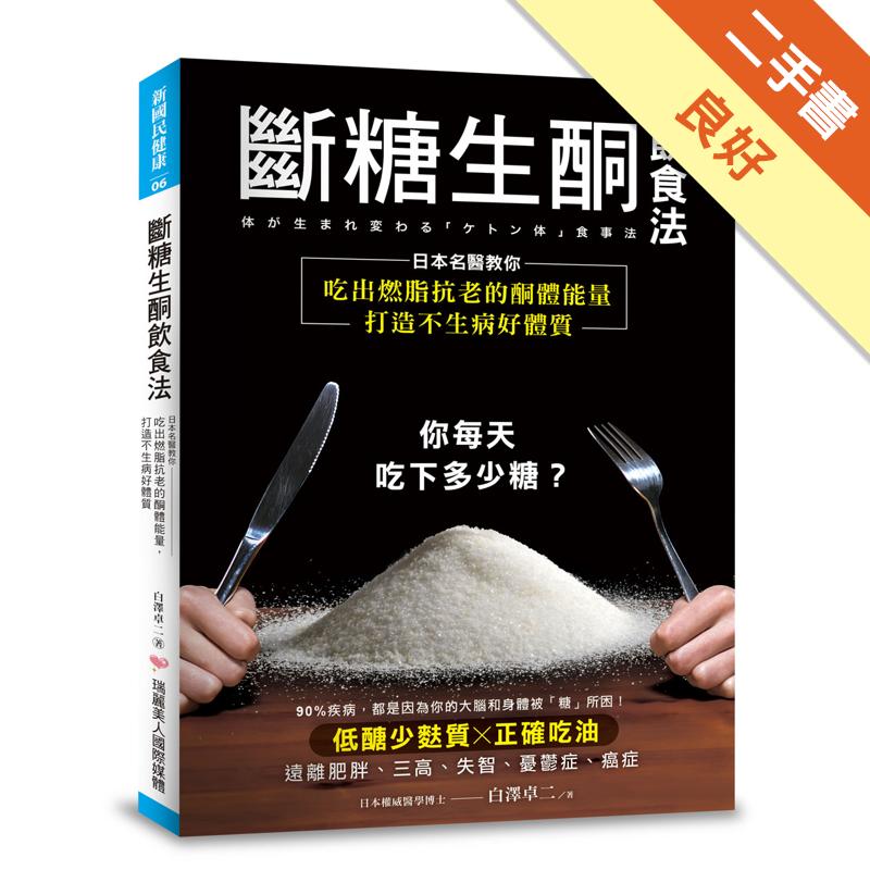 斷糖生酮飲食法:日本名醫教你吃出燃脂抗老的酮體能量,打造不生病好體質[二手書_良好]0690