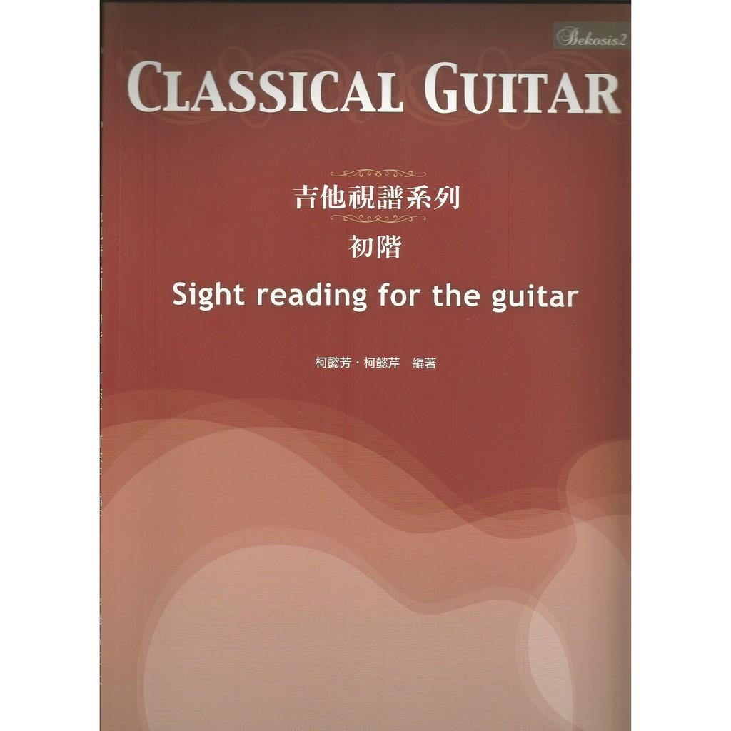 古典吉他視譜系列 初階 柯懿芳 柯懿芹 編著 Sight reading for the guitar - 【黃石樂器】