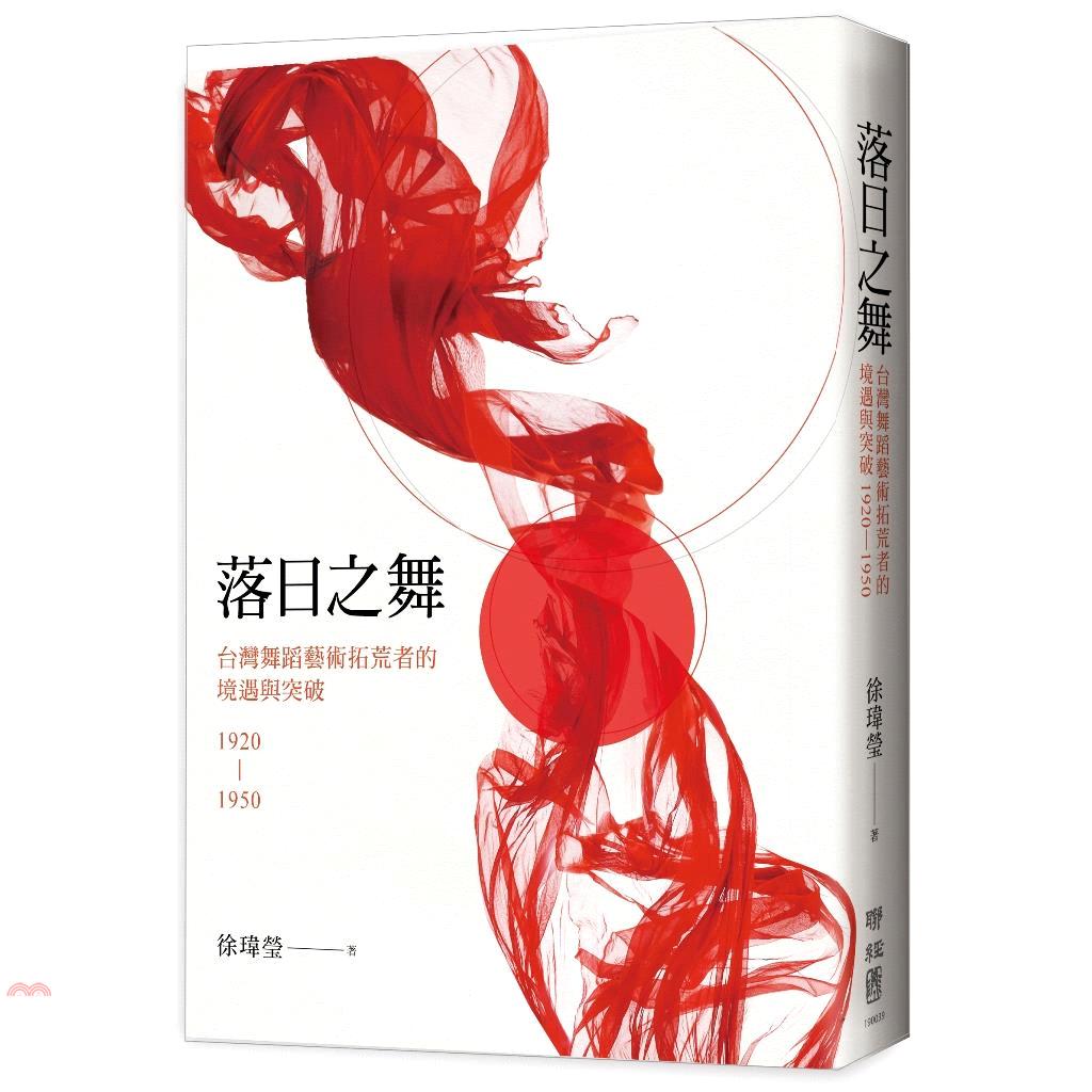 《聯經》落日之舞:台灣舞蹈藝術拓荒者的境遇與突破1920-1950(精裝)[79折]